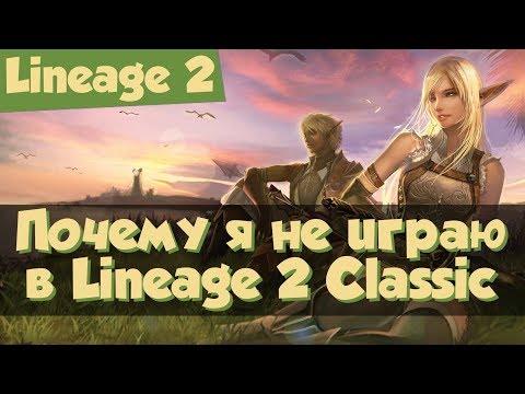 ne-igrayu-v-lineage-2
