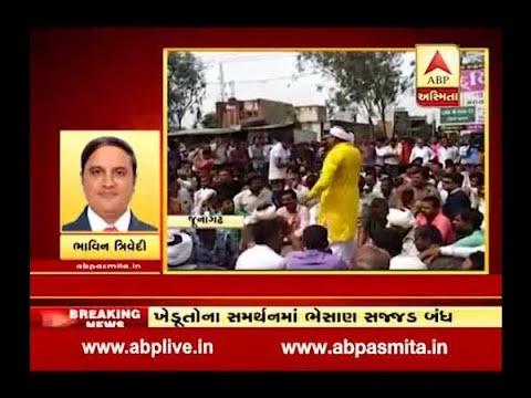 farmers protest in  junagadh
