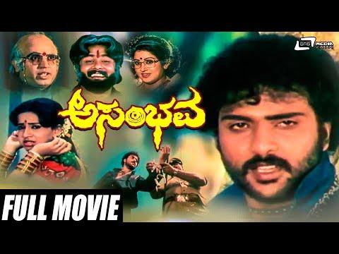 Video Asambhava–ಅಸಂಭವ | Kannada Full HD Movie | FEAT. Ravichandran, Ambika, Mukyamanthri Chandru| Kannada download in MP3, 3GP, MP4, WEBM, AVI, FLV January 2017