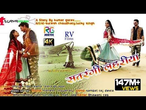 Video Rajsthani Dj Song 2018 - सतरंगी लहरियो - Satrangi Lheriyo - Latest Marwari Dj - Full Hd 4K Video download in MP3, 3GP, MP4, WEBM, AVI, FLV January 2017