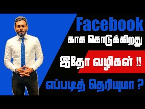 Facebook மூலம் சம்பாதிக்க வழி இதோ  Facebook Page Monetization Ideas | Sooriyan FM | Rj Ramesh