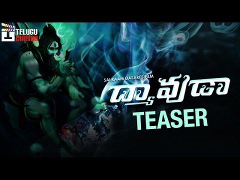 Download DEVUDA Telugu Movie Teaser   2017 Telugu Movie Updates   Telugu Cinema HD Video
