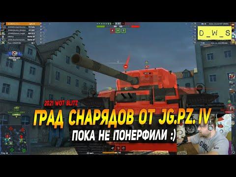 Град снарядов от Jg.Pz. IV пока не понерфили в Wot Blitz   D_W_S