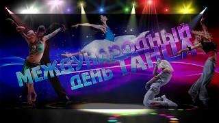 Отчётный концерт к Международному дню танца