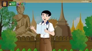 สื่อการเรียนการสอน คำราชาศัพท์ ป.4 ภาษาไทย