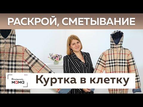 Детская демисезонная куртка из двусторонней ткани в стиле Burberry. Раскрой и сметыва… видео