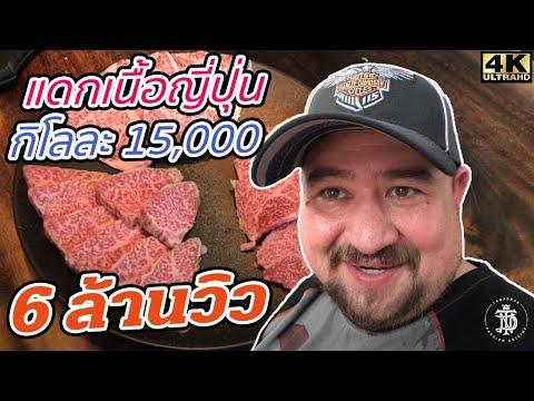 กินเนื้อญีปุ่น กิโลละ 15,000 บาท
