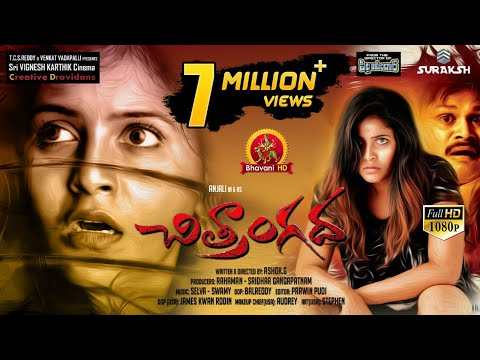 Anjali Chitrangada Full Movie - 2018 Telugu Movies - Anjali, Sapthagiri - Bhaagamathie G Ashok