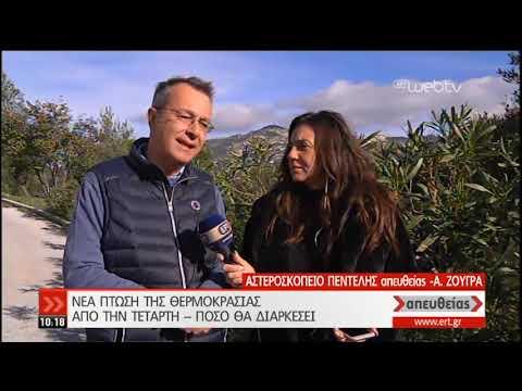 Υπό το μηδέν θερμοκρασίες στη Δ. Μακεδονία- Νέα πτώση την Τετάρτη | 02/12/2019 | ΕΡΤ