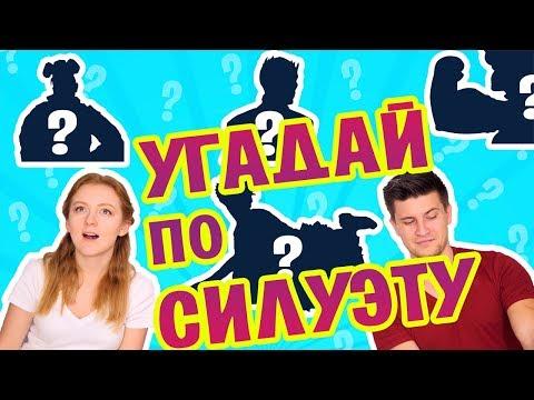 УГАДАЙ ПО СИЛУЭТУ | SWЕЕТ НОМЕ - DomaVideo.Ru