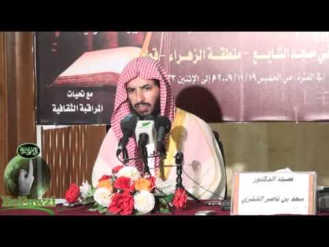 مناسك الحج 1-  من كتاب زاد المستقنع -الشيخ سعد الشثري