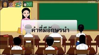 สื่อการเรียนการสอน คำที่มีอักษรนำ ป.6 ภาษาไทย