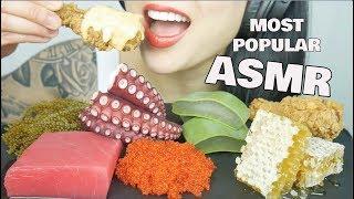 ASMR MOST POPULAR FOOD ON MY CHANNEL *Honeycomb Aloe Vera Seagrapes Octopus | NO TALKING | SAS-ASMR