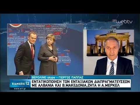 Εντατικοποίηση ενταξιακών διαπραγματεύσεων με Αλβανία-Β.Μακεδονία ζητά η Μέρκελ | 27/01/2020 | ΕΡΤ