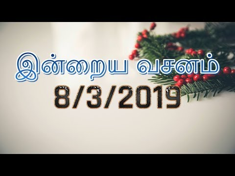 Bible quotes - Today Bible Verse  Tamil Bible Today  Bible Verse Today  8.3.2019
