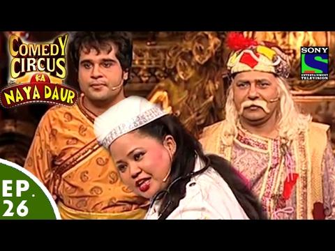 Comedy Circus Ka Naya Daur – Ep 26 – Mythological  Special