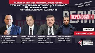 Реорганізація Львівської митниці: що зміниться та чи зменшаться черги на кордоні?