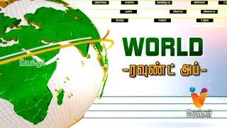 World News - world ரவுண்ட் அப் | Vendhar Tv World News (18/03/2019)