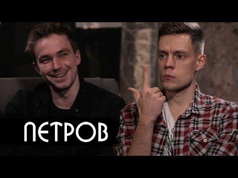 Петров - о BadComedian и лучшем русском режиссере / вДудь (видео)