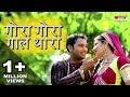 Gora Gora Gal - Rajasthani | Satish Dehra , Seema Mishra | Superhit Marwadi Song