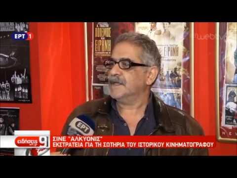 Σινέ Αλκυονίς: Εκστρατεία για τη σωτηρία του ιστορικού κινηματογράφου | 22/11/18 | ΕΡΤ