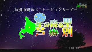観光プロモーションビデオ2015