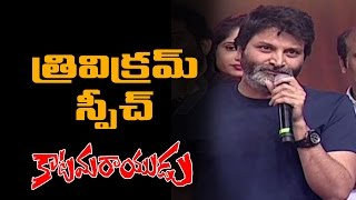 Trivikram Full Speech @ Katamarayudu Pre Release Event - TV9