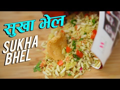 Sukha Bhel Recipe | Dry Bhel | Street Food Recipe | Mumbai Style Chaat Recipe | Ruchi Bharani