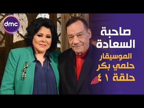 """شاهد الحلقة الكاملة لحلمي بكر في برنامج """"صاحبة السعادة"""""""