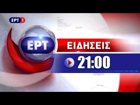11Ιον2015 - 21:00 - Δελτίο Ειδήσεων