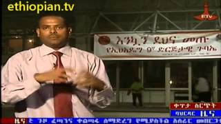 Ethiopian News In Amharic - Saturday, March 23, 2013