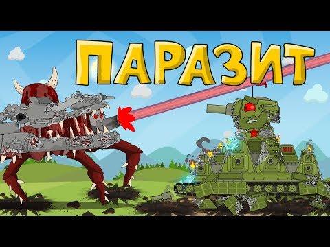 Паразит Мультики про танки - Thời lượng: 3:20.