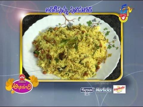 Abhiruchi--Arati-Puvvu-Pulihora--అరటిపువ్వు-పులిహోర