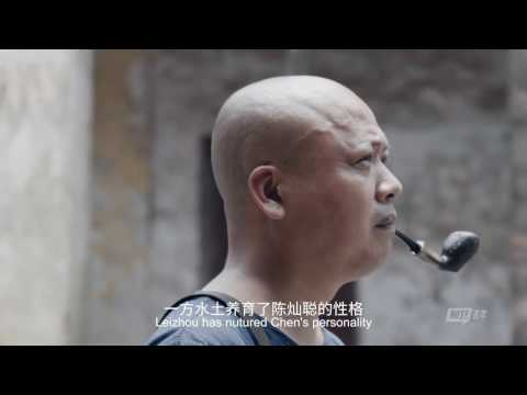 Pipe Master Leizhou Chen