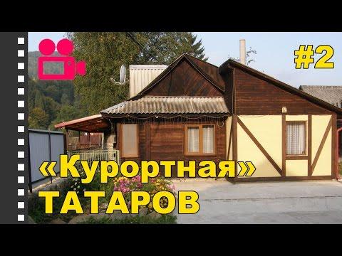 Усадьба Курортная Татаров. Отдых в Карпатах коттедж №2