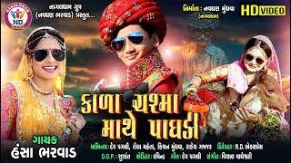 Video Kala Chashma Mathe Paghdi | Hansha Bharwad | NagalDham Group | Full HD Video Song 2019 | MP3, 3GP, MP4, WEBM, AVI, FLV Februari 2019