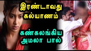 A.L.Vijay Second Marriage News, Amala Paul Cried in Shooting Spot- Filmibeat Tamil