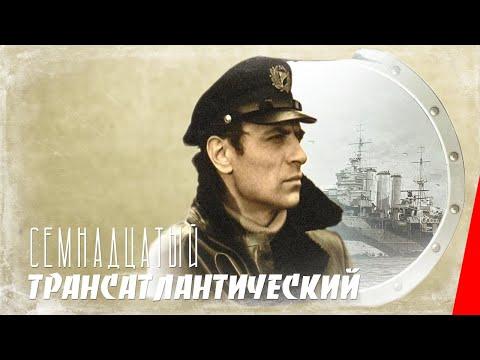 Семнадцатый трансатлантический (1972) фильм