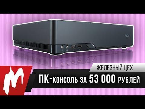 Своими руками: ПК-консоль за 53 000 рублей — Железный цех — Игромания