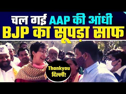 Delhi MCD Results : चल गई AAP की आंधी, BJP का सूपड़ा साफ | 5 में से 4 Seat AAP के नाम!