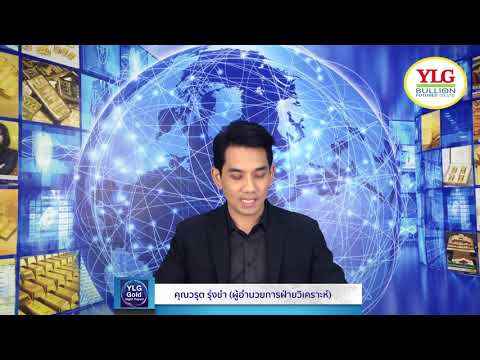 YLG Gold Night Report ประจำวันที่ 30-01-62