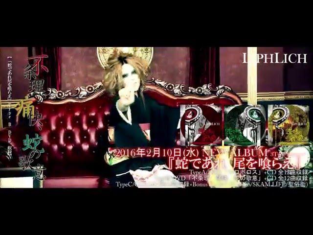 2016年2月10日(水)RELEASE「蛇であれ 尾を喰らえ」より、Type B DVD収録「不条理、痛快、蛇の歌意」MV SPOT公開!
