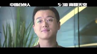 Nonton American Dreams In China                   2013  De Peter Chan Film Subtitle Indonesia Streaming Movie Download