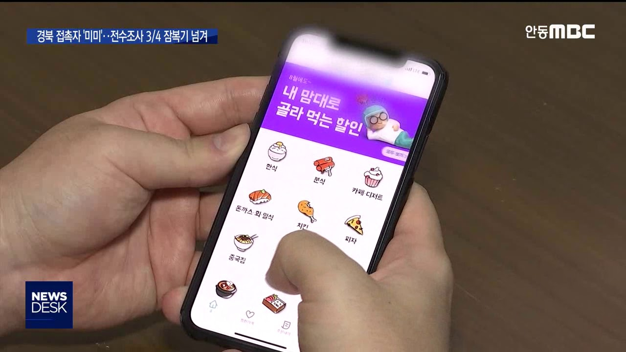 [R]경북 접촉자 '미미'.. 전수조사 3/4 잠복기 넘겨