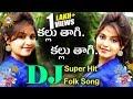 Kallu Thagi Kallu Thagi Super Hit Dj Folk Song | Folk Special | Disco Recording Company