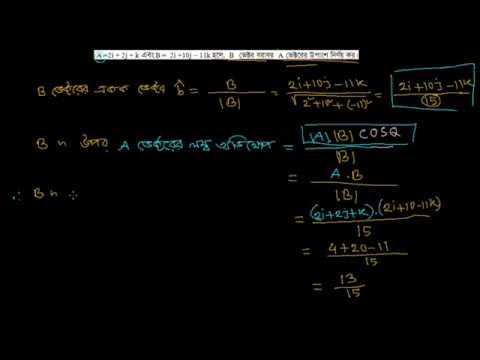 Download ১০। (iii) A =2i + 2j + k এবং B = 2i +10j – 11k হলে, B ভেক্টর বরাবর A ভেক্টরের উপাংশ নির্ণয় কর। HD Mp4 3GP Video and MP3