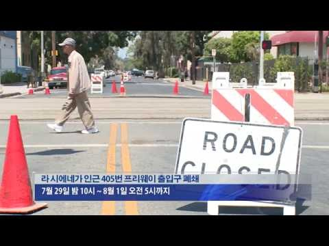 LAX 인근 도로 8월 한달동안 폐쇄  7.28.16 KBS America News