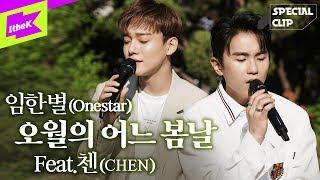 Video Special Clip(스페셜클립): Onestar(임한별) _ May We Bye(오월의 어느 봄날) (Feat. CHEN(첸)) MP3, 3GP, MP4, WEBM, AVI, FLV Agustus 2019