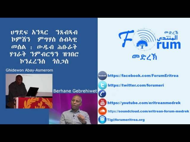 PFDJ North America Campaign Planning against COI-Eritrea