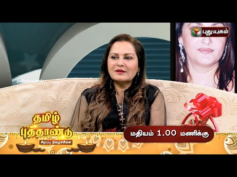 Jeyapradha-Ninaithale-Inikkum-Tamil-New-Year-Special--PROMO-10-04-2016-Puthuyugam-TV